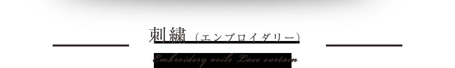 刺繍(エンブロイダリー)