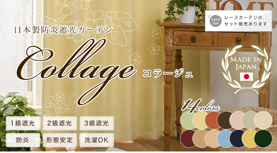日本製防炎遮光カーテンCollageコラージュ MADE IN JAPAN 14colors 1級遮光 2級遮光 3級遮光 防炎 形態安定 選択OK レースカーテンのセット販売あります