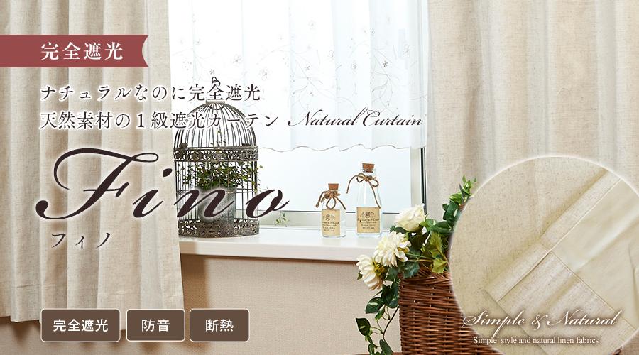 完全遮光 naturalなのに完全遮光 天然素材の1級遮光カーテンNaturalCurtain Finoフィノ 1級遮光 防音 断熱 Simple & Natural