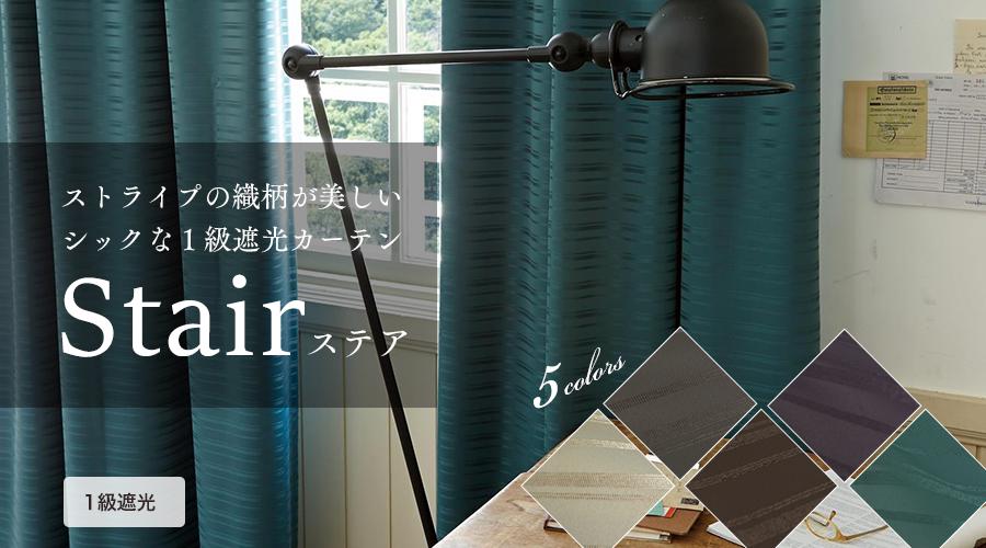 ストライプの織柄が美しいシックな1級遮光カーテン Stairステア 5colors 1級遮光