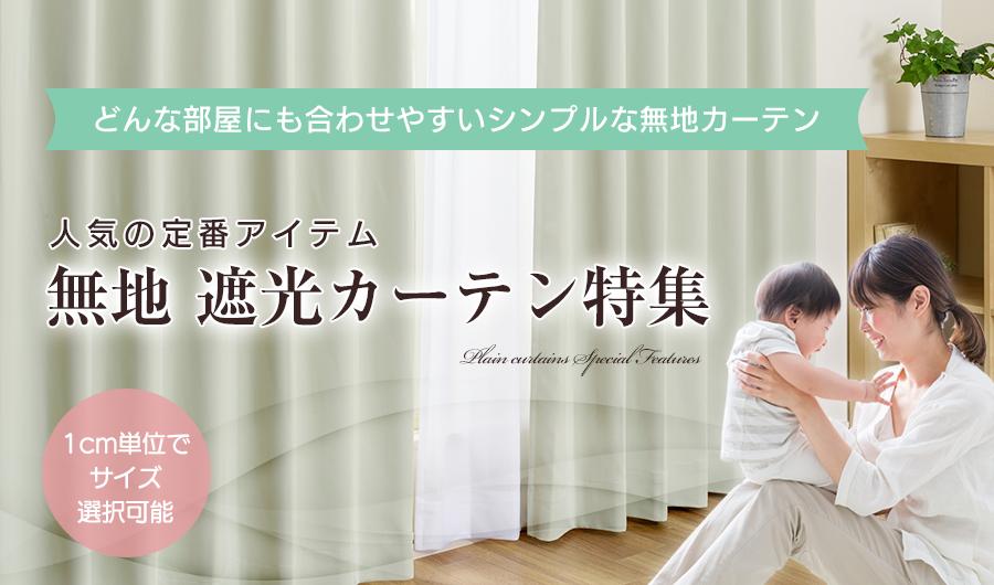 どんな部屋にも合わせやすいシンプルな無地カーテン 人気の定番アイテム 無地 遮光カーテン特集 1cm単位でサイズ選択可能