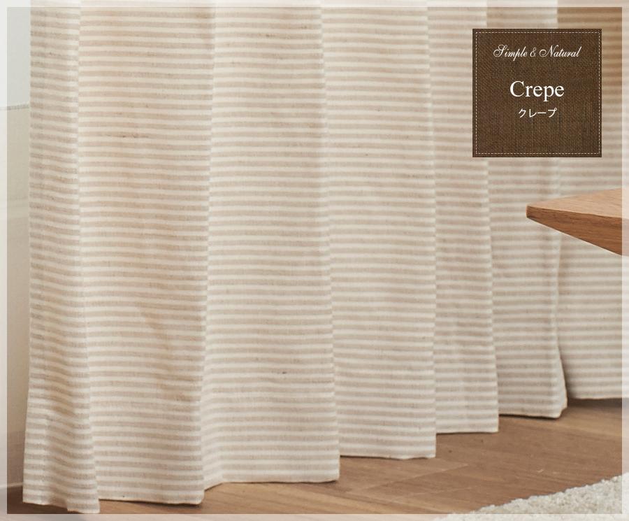 天然素材ナチュラルカーテン クレープ