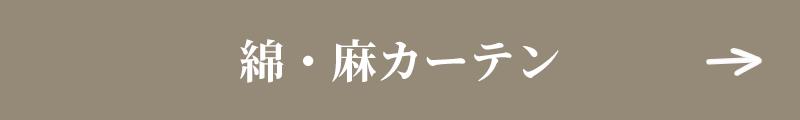綿・麻カーテン