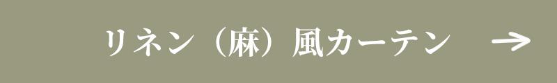 リネン(麻)風カーテン