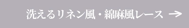 洗えるリネン風・綿麻風レース