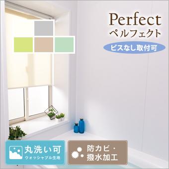 ロールスクリーンペルフェクト洗える浴室タイプ