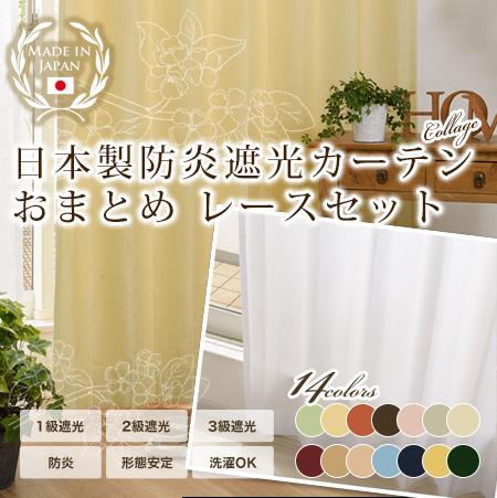 MADE IN JAPAN 日本製防炎遮光カーテンおまとめ レースセット 1級遮光 2級遮光 3級遮光 防炎 形態安定 洗濯OK