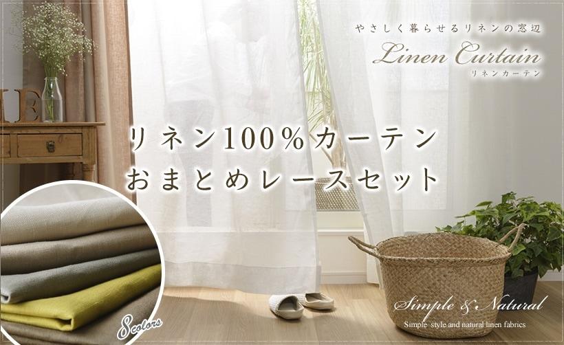 やさしく暮らせるリネンの窓辺 Linen Curtain リネンカーテン リネン100%カーテンおまとめレースセット