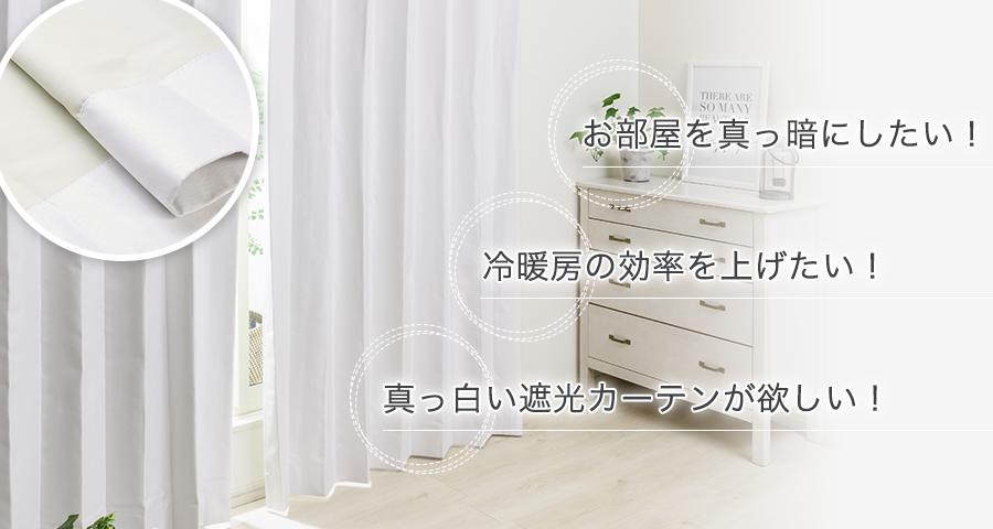 お部屋を真っ暗にしたい! 冷暖房の効率をあげたい! 真っ白い遮光カーテンが欲しい!