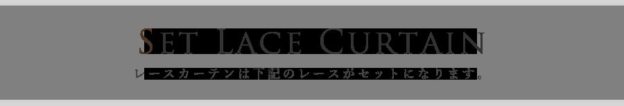 SET LACE CURTAIN レースカーテンは下記のレースがセットになります。