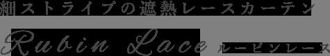 細ストライプの遮熱レースカーテン Rubin Lace ルビンレース
