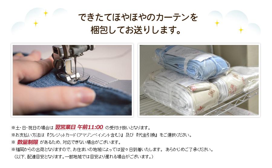 できたてほやほやのカーテンを梱包してお送りいたします。