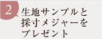���n�T���v���ƍ̐����W���[���v���[���g