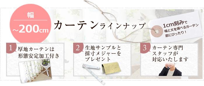 巾〜200cmカーテンラインナップ