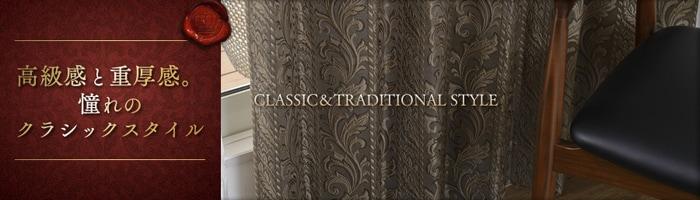 憧れのクラシックスタイルカーテン