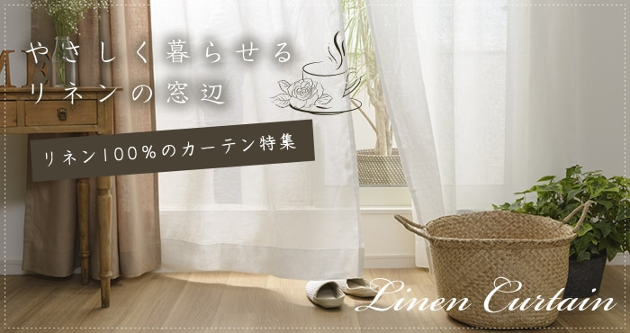 リネン100%カーテン