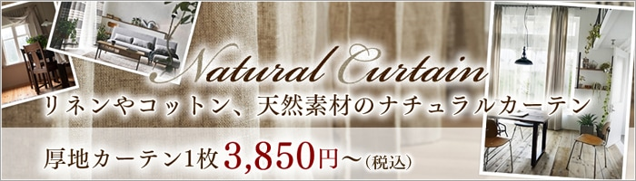 リネンやコットン、天然素材のナチュラルカーテン
