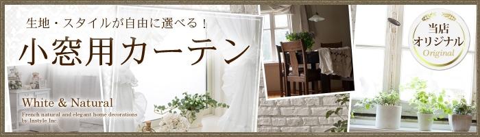 生地・スタイルが自由に選べる!小窓用カーテン