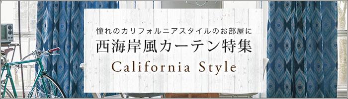 憧れのカリフォルニアスタイルのお部屋に!西海岸風カーテン特集