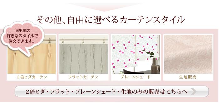 こだわりのカーテンはオーダーで承ります。