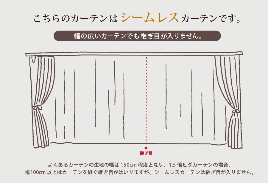 幅継なしカーテン
