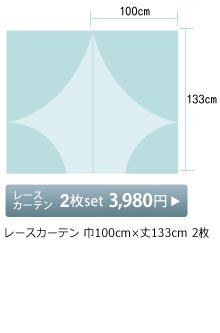 カーテンサイズ長さ135cm