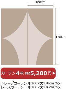カーテンサイズ長さ178cm