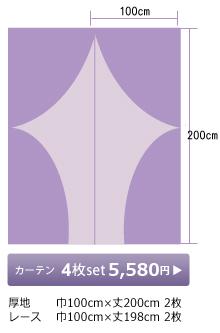 カーテンサイズ長さ200cm