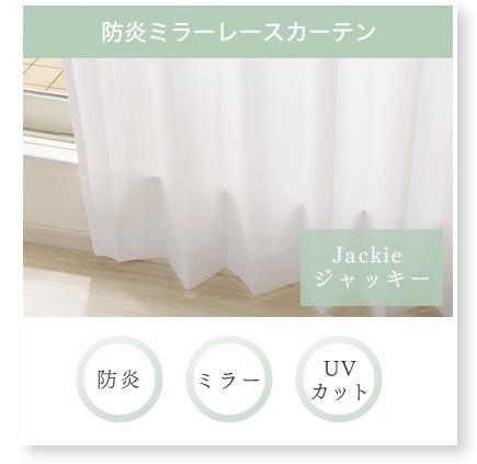 防炎ミラーレースカーテン Jackie ジャッキー 防炎 ミラー UVカット