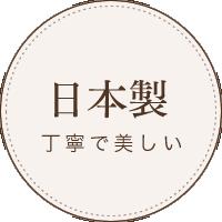 日本製 丁寧で美しい