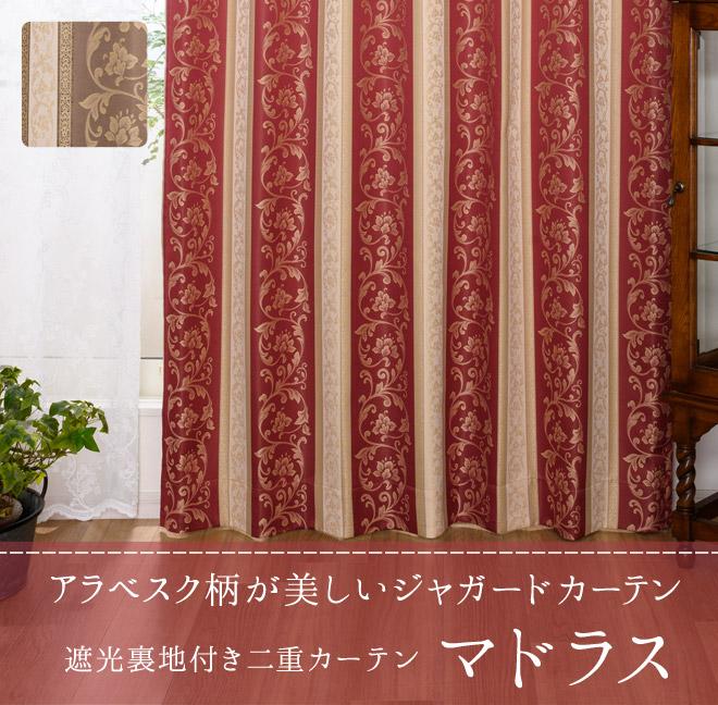 遮光裏地付き二重カーテン アラベスク柄が美しいジャガードカーテン マドラス