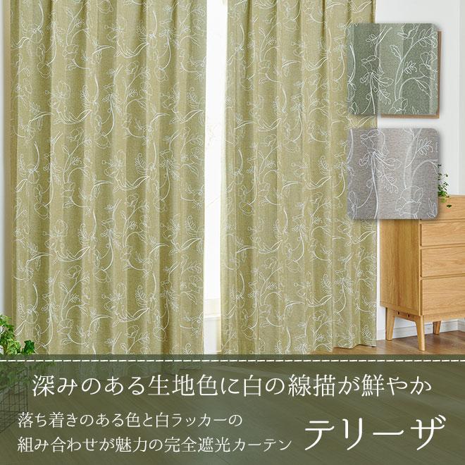 遮光率100%落ち着きのある色と白ラッカーの組み合わせが魅力の完全遮光カーテン テリーザ