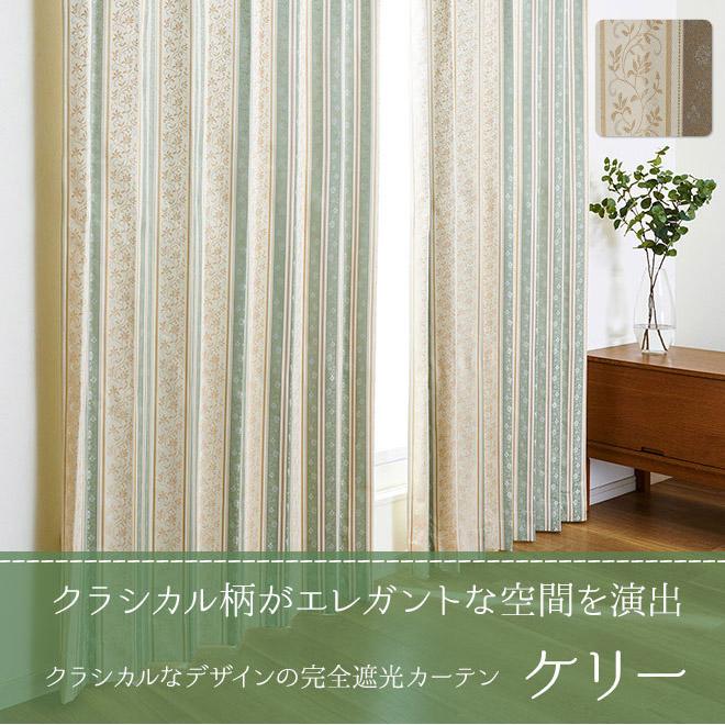 遮光率100%クラシカルなデザインの完全遮光カーテン ケリー