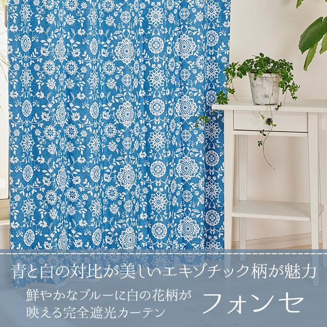 遮光率100%鮮やかなブルーに白の花柄が映える完全遮光カーテン フォンセ