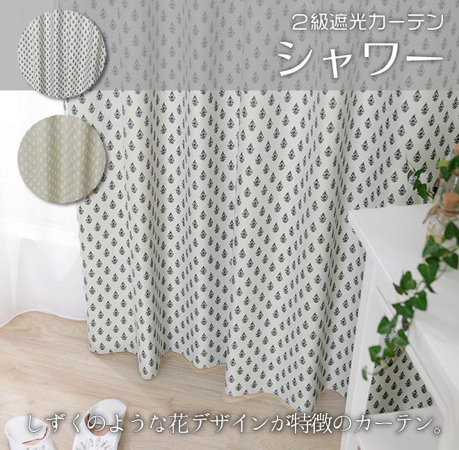 2級遮光カーテン シャワー