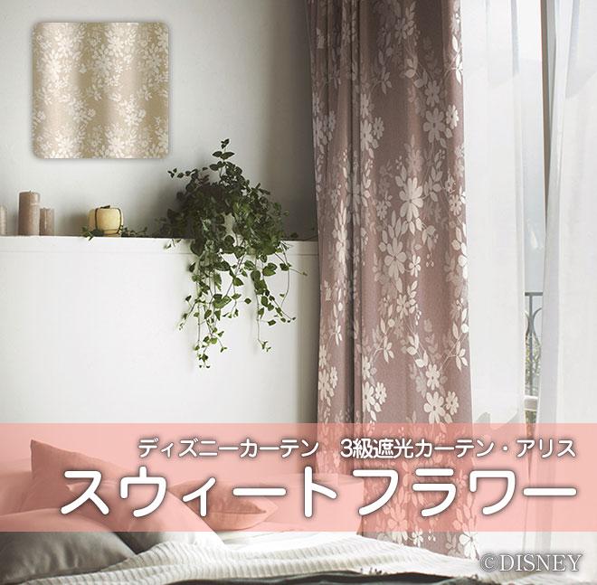 ディズニー・アリス 3級遮光カーテン スウィートフラワー