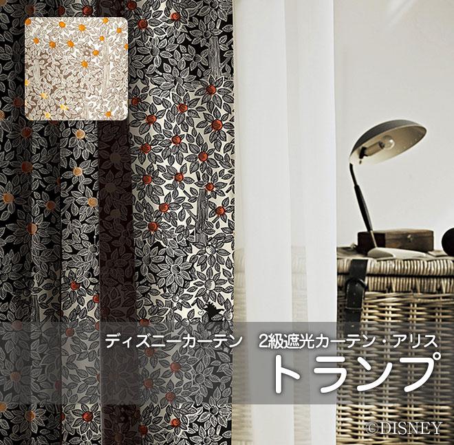 ディズニー・アリス 2級遮光カーテン トランプ