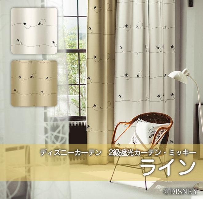 ディズニー・ミッキーマウス 2級遮光カーテン ライン