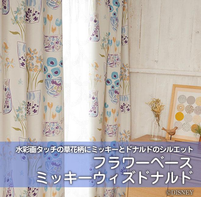 ディズニーカーテン 2級遮光カーテン フラワーベースミッキーウィズドナルド
