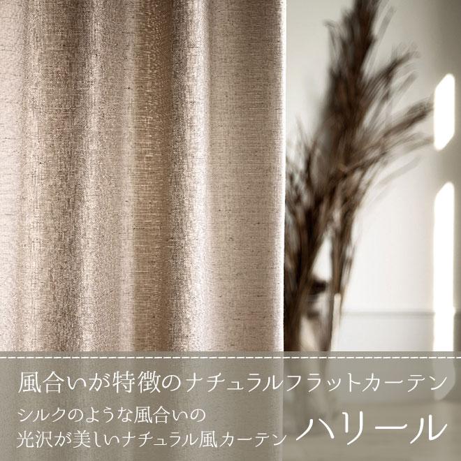 シルクのような風合いの光沢が美しいナチュラル風カーテン ハリール