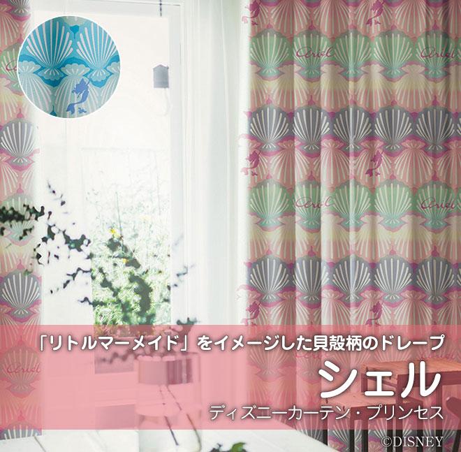ディズニーカーテン・プリンセス<br>2級遮光カーテン シェル[プリンセス]