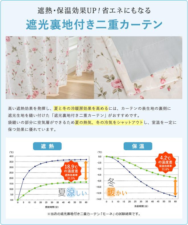 遮熱・保温効果UP!省エネにもなる「遮光裏地付き二重カーテン」