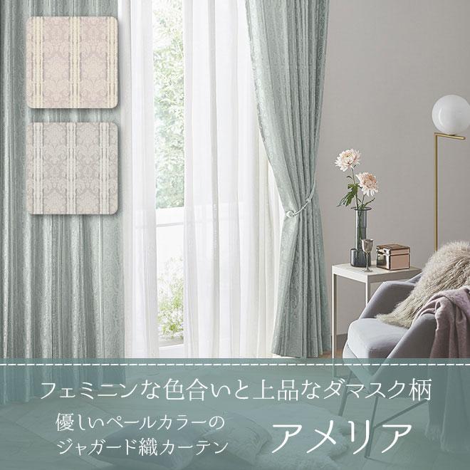 優しいペールカラーのジャガード織カーテン アメリア