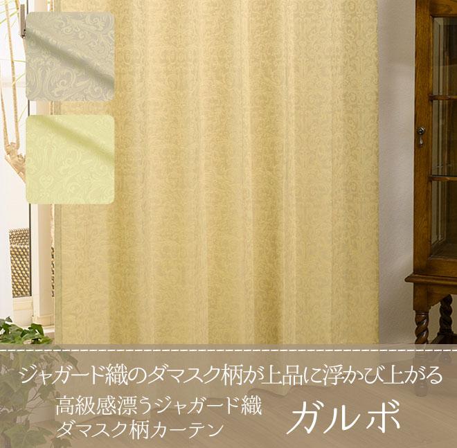 高級感漂うジャガード織ダマスク柄カーテン ガルボ