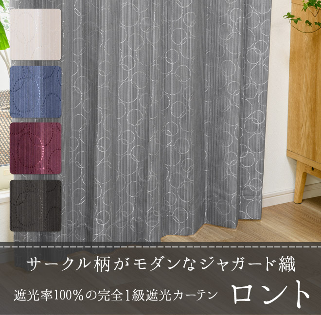 サークル柄がモダンなジャガード織遮光率100%完全1級遮光カーテン ロント