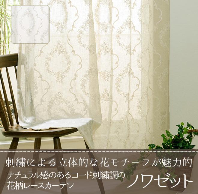 ナチュラル感のあるコード刺繍調の花柄レースカーテン ノワゼット