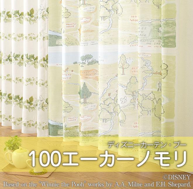 ディズニー・プー レースカーテン 100エーカーノモリ