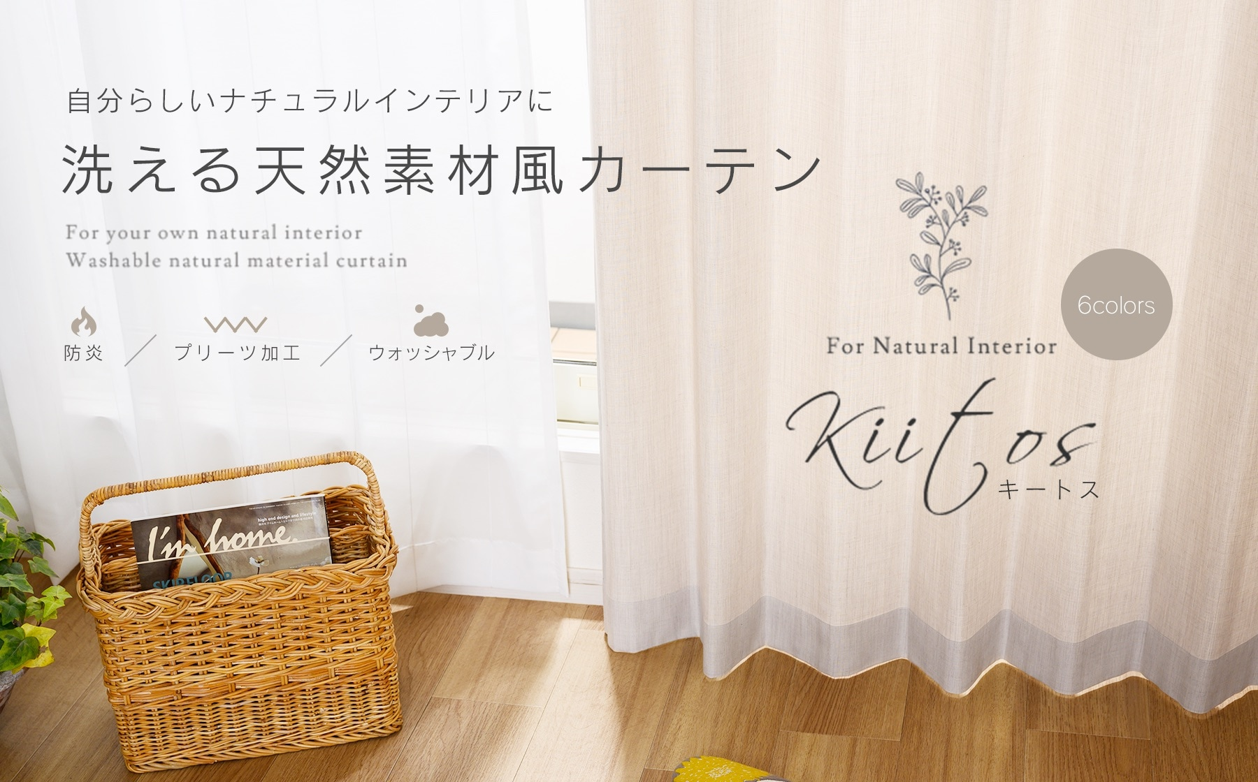 洗える天然素材風カーテン Kiitos