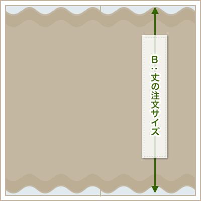 幅の注文サイズ(B)