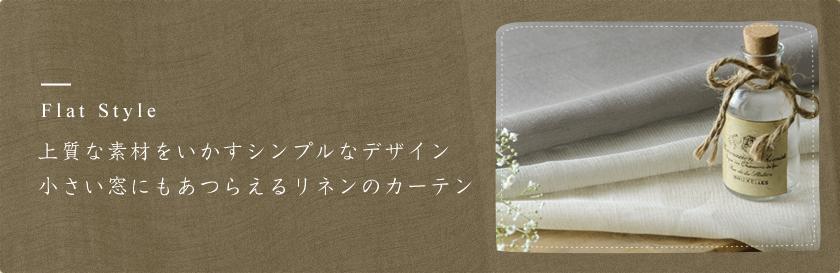 Flat Style 上質な素材をいかすシンプルなデザイン小さい窓にもあつらえるリネンのカーテン